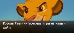 Король Лев - интересные игры на нашем сайте
