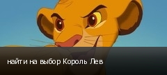 найти на выбор Король Лев