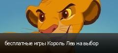 бесплатные игры Король Лев на выбор
