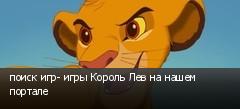 поиск игр- игры Король Лев на нашем портале