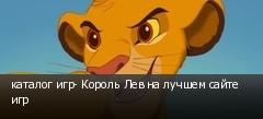 каталог игр- Король Лев на лучшем сайте игр