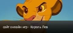 сайт онлайн игр - Король Лев