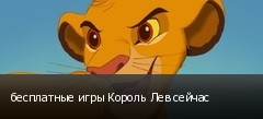 бесплатные игры Король Лев сейчас