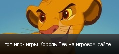 топ игр- игры Король Лев на игровом сайте
