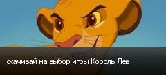 скачивай на выбор игры Король Лев