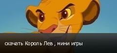 скачать Король Лев , мини игры