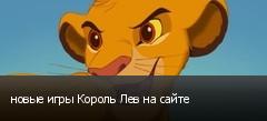 новые игры Король Лев на сайте