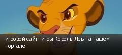 игровой сайт- игры Король Лев на нашем портале
