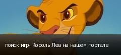 поиск игр- Король Лев на нашем портале