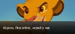 Король Лев online, играй у нас