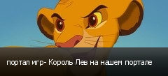 портал игр- Король Лев на нашем портале