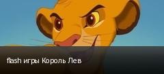 flash игры Король Лев