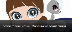 online флеш игры - Маленький зоомагазин