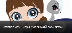 каталог игр - игры Маленький зоомагазин