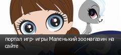портал игр- игры Маленький зоомагазин на сайте