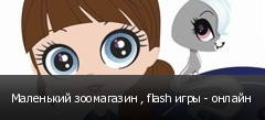 Маленький зоомагазин , flash игры - онлайн