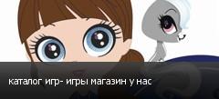 каталог игр- игры магазин у нас