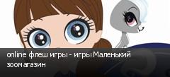 online флеш игры - игры Маленький зоомагазин