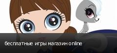 бесплатные игры магазин online