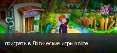 поиграть в Логические игры online