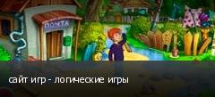 сайт игр - логические игры