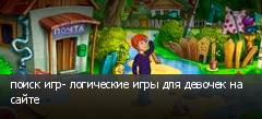 поиск игр- логические игры для девочек на сайте