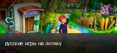 русские игры на логику