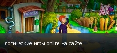 логические игры online на сайте