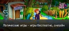 Логические игры - игры бесплатно, онлайн