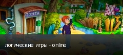 логические игры - online