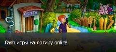 flash игры на логику online