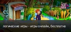 логические игры - игры онлайн, бесплатно