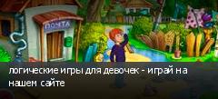 логические игры для девочек - играй на нашем сайте