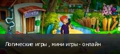 Логические игры , мини игры - онлайн