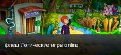 флеш Логические игры online