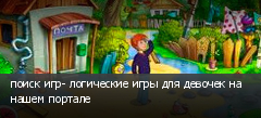 поиск игр- логические игры для девочек на нашем портале