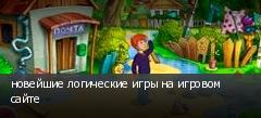 новейшие логические игры на игровом сайте