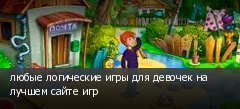 любые логические игры для девочек на лучшем сайте игр