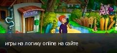игры на логику online на сайте
