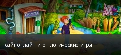 сайт онлайн игр - логические игры