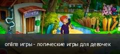 online игры - логические игры для девочек