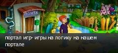портал игр- игры на логику на нашем портале