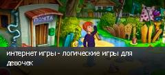 интернет игры - логические игры для девочек
