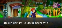 игры на логику - онлайн, бесплатно