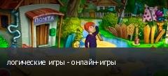 логические игры - онлайн-игры