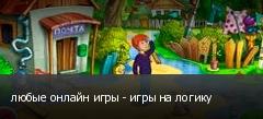 любые онлайн игры - игры на логику