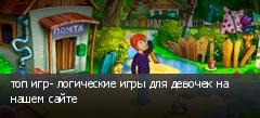 топ игр- логические игры для девочек на нашем сайте
