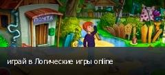 играй в Логические игры online