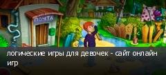 логические игры для девочек - сайт онлайн игр