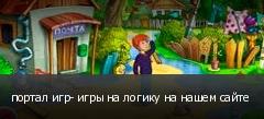 портал игр- игры на логику на нашем сайте